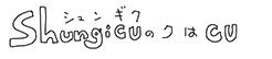 内田 春菊 公式サイト|Shungicuのクはcu